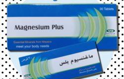 سعر و معلومات ماغنسيوم بلس Magnesium Plus لنقص الماغنسيوم