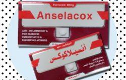 أنسيلاكوكس Anselacox مضاد للالتهاب و مسكن للالام