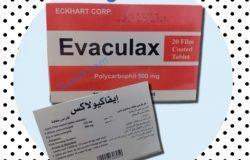 سعر و إرشادات إيفاكيولاكس Evaculax ملين