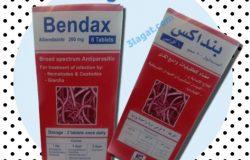 سعر و إرشادات بنداكس Bendax لعلاج الديدان