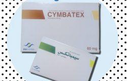 دواء سيمباتكس CYMBATEX سعر و إرشادات الإستخدام
