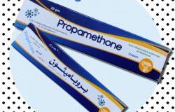 كريم بروباميثون Propamethone لعلاج التهابات الجلد