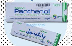 كريم سبكترا بانثينول Spectra Panthenol مرطب للجلد