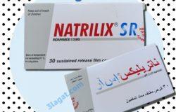 ناتريليكس إس أر NATRILIX SR لعلاج الضغط